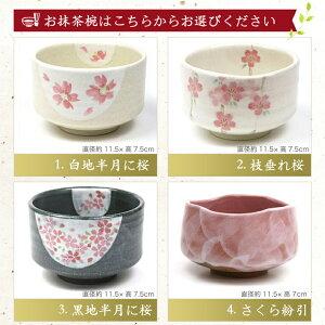茶道具茶道セットほっこりお抹茶セットさくら