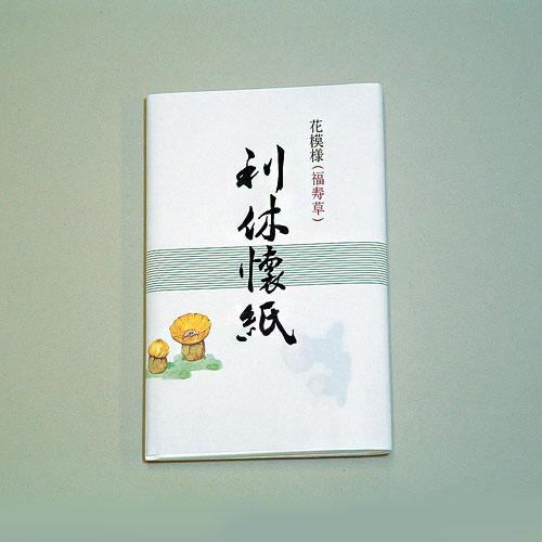 【茶道具 新春・干支】カラー「花柄懐紙」福寿草 2帖入
