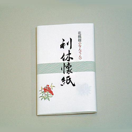 【茶道具 新春・干支】カラー「花柄懐紙」南天 2帖入