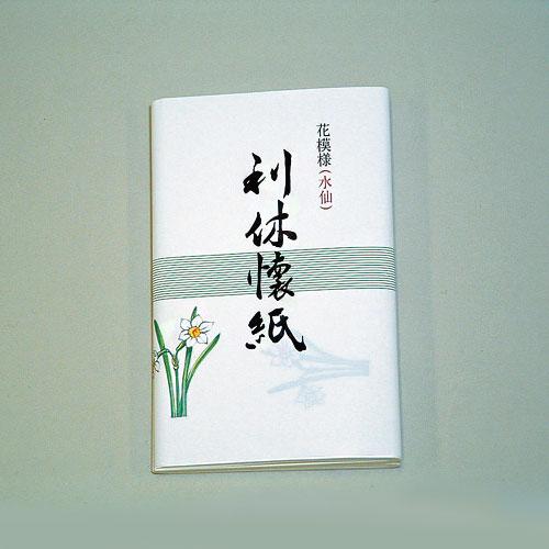 【茶道具 新春・干支】カラー「花柄懐紙」水仙 2帖入