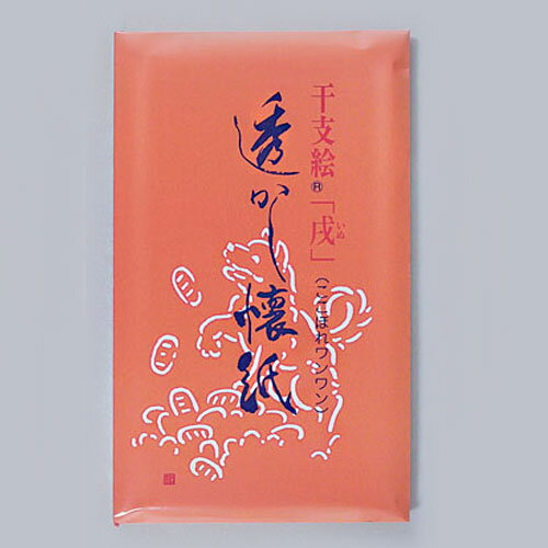 【茶道具 新春・干支】透かし懐紙「戌」3帖入