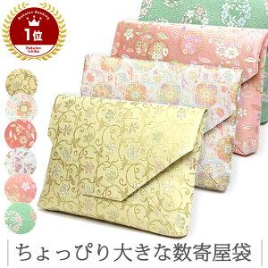 【茶道具数寄屋袋/すきや袋】大きいサイズの数寄屋袋選べる8種類今なら同じ裂の菓子楊枝プレゼント