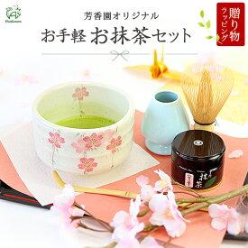 茶道具 茶道 セット 抹茶セット ギフト 対応 ほっこりお抹茶セット さくら 母の日