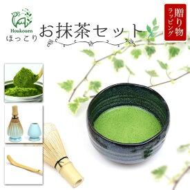 茶道具 茶道 セット ほっこりお抹茶セット