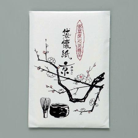 【茶道具 懐紙/かいし】袋懐紙 京 20枚入 1帖