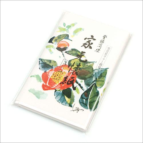 【茶道具 懐紙/かいし】家元懐紙(雪月花カラー模様) 1帖入