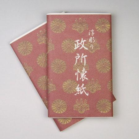 【茶道具 懐紙/かいし】浮彫り 政所懐紙 2帖入り