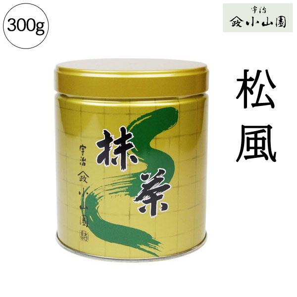 【抹茶 小山園】松風300g缶京都宇治山政小山園Matcha Green Tea Powder