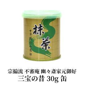 【抹茶 小山園】京都 宇治 山政小山園製抹茶 宗徧流 不審庵 幽々斎家元御好 三宝の昔(さんぽうのむかし) 30g缶Matcha Green Tea Powder