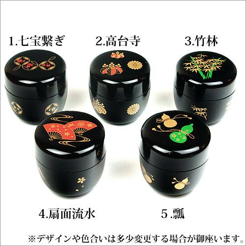 【茶道具 棗】棗(なつめ) 黒七宝繋ぎ・高台寺・瓢・竹林・扇面流水からお選び頂けます。