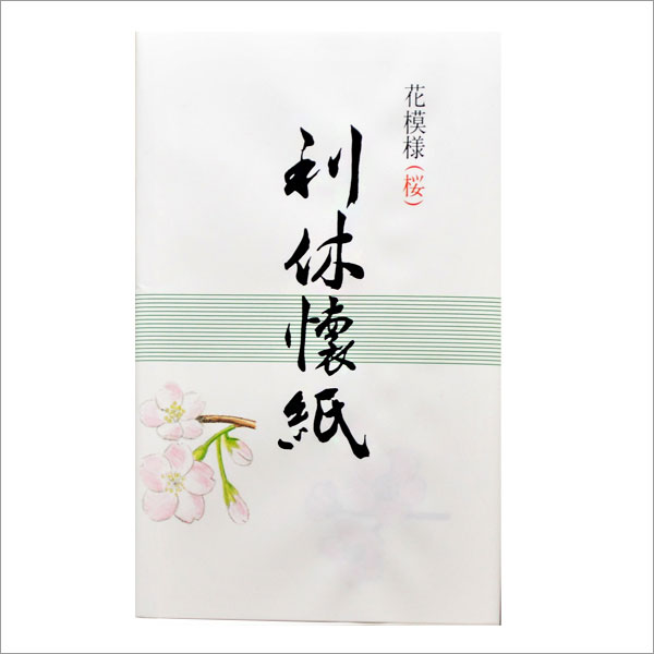花模様懐紙 桜 2帖入