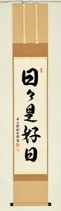 茶道具 掛軸 軸一行 「日々是好日」法谷文雅師 京都 逢春禅寺