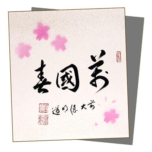 色紙画賛 直筆 「萬國春」戸上明道師・三重 玉瀧禅寺