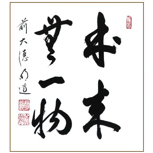 【茶道具 色紙】 色紙 直筆 「本来無一物」 戸上明道師・三重 玉瀧禅寺
