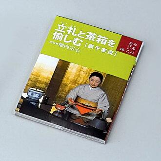 起立敬禮和茶葉箱愉shimu(表1000家式)世界文化社