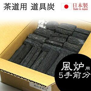 和合園【道具炭セット箱】(風炉用)