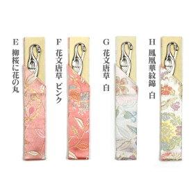 茶道 菓子切りステンレス鶴菓子切 正絹 楊枝差し セット