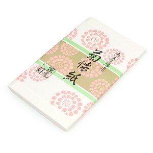 【茶道具懐紙/かいし】菊懐紙男性用無地1帖