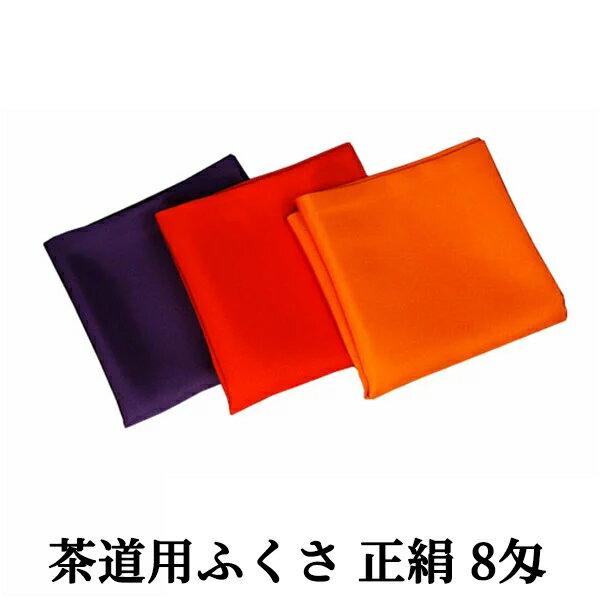 【茶道 ふくさ/入門/お稽古】帛紗 朱・赤・紫 2号 8匁(約30g)