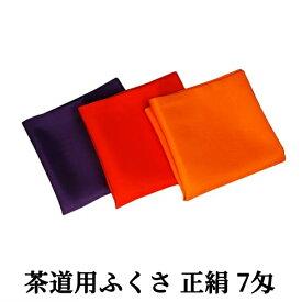 茶道 ふくさ/袱紗/入門/お稽古 帛紗 朱・赤・紫 3号 7匁(約26g)