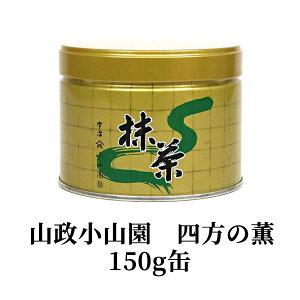 四方の薫150g缶