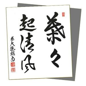 茶道具色紙色紙直筆「葉々起清風」橋本紹尚師・奈良柳生芳徳禅寺