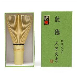 茶道具茶筅日本製白竹茶筅数穂伝統工芸士久保良斉作