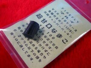 マルイ VSR-10 各種ガスガン共用 (M92F除く) チャンバーパッキン 超甘口なまこ 「命中精度アップ!」 FIREFLY