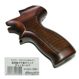 マテバ リボルバー用 チェッカ入 最高級ブナ製 木製グリップ マルシン工業