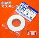 曲線用 マスキングテープ [5mm 幅] シワの寄らない柔軟ビニール製 タミヤ模型
