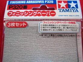タミヤ フィニッシングペーパー P320番 (3枚セット) 紙ヤスリ タミヤ模型
