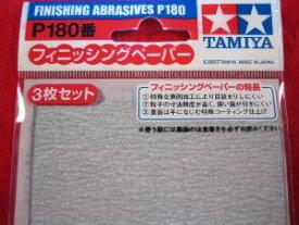 タミヤ フィニッシングペーパー P180番 (3枚セット) 紙ヤスリ タミヤ模型