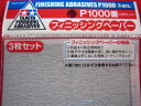 タミヤ フィニッシングペーパー P1000番 (3枚セット) 紙ヤスリ タミヤ模型