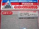 タミヤ フィニッシングペーパー P2000番 (3枚セット) 紙ヤスリ タミヤ模型
