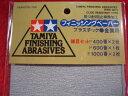 タミヤ フィニッシングペーパー [細目セット] プラスチック・金属用 紙ヤスリ タミヤ模型