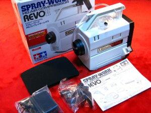 タミヤ エアブラシ用 コンプレッサー REVO II (レボ) 静音設計♪ タミヤ模型