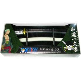 和道一文字 ワンピース ペーパーナイフ ONE PIECE ロロノア・ゾロ [DP-40ZW] ニッケン刃物