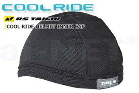 アールエスタイチ RSC115 クールライドヘルメット インナー キャップ 2枚組 防寒 RS TAICHI RSタイチ