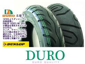 【ダンロップ】【DUNLOP】OEM工場【DURO】【チューブレスタイヤ】前後セット [110/90-12][130/70-12]【マジェスティー250】【マジェスティ250】【SG03J】等適合[タイヤ]