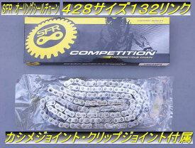 【セール特価】[SR400] SFRコンペティションシリーズ (428HV) 【Oリング】【シールチェーン】【シール チェーン】