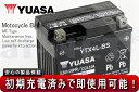 【セール特価】 【GSユアサ】【1年保証】【YUASA】YTX4L-BS互換 ユアサ【YUASA】 バイクバッテリー [DTX4L-BS FTX4L-B…