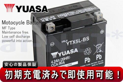 【ユアサ】[バッテリー] TX5L-BS [ウルフ125][アドレス110][アドレスV100][バーディー80][Gアクシス100] 他 対応 [FTX5L-BS][GTX5L-BS][DTX5L-BS]互換 [オートバイ 用]【バッテリー】