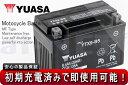 【セール特価】 【1年保証】【YUASA】【GSユアサ】YTX9-BS互換 ユアサ【YUASA】 バイクバッテリー YTX9-BS 【CBR900RR…