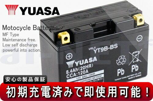 【セール特価】 【送料無料】【完全密閉】 YT9B-4 YT9B-BS バイク バッテリー FT9B-BS FT9B-4 GT9B-BS GT9B-4 DT9B-BS DT9B-4 互換 【1年保証】【ユアサ】【マジェスティー250】【SG03J】【マジェC】【マジェスティC】【マジェスティーC】 [バッテリー]