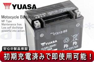 【セール特価】 【GSユアサ】【1年保証】【YUASA】YTX12-BS互換 ユアサ【YUASA】 バイクバッテリー YTX12-BS【CBR1100XX】【CB1000SF】【フォーサイト】【フュージョン】【スペイシー】【ゼファー400】