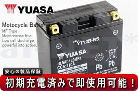 【セール特価】 【1年保証】【ユアサ】【MFバッテリー】【YT12B-BS】【1年保証】【YUASA】【MFバッテリー】 GS ユアサ YUASA YT12B-BS互換 バイク 用 [バッテリー] YT12B-4 FT12B-4 FT12B-BS互換 【TDM850】【TDM900】【YZF-R1】【ドラッグスター400】適合