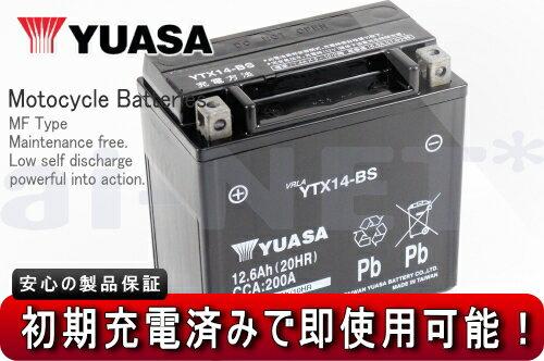 【1年保証】【ユアサ】[バッテリー] YTX14-BS [ZZR1400][ZZ-R1400][ZZR1100D][ZZ-R1100D][バルカン800ドリフター] 他 適合 [FTX14-BS][GTX14-BS][DTX14-BS]互換 [オートバイ 用] 【バッテリー】
