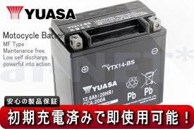 【セール特価】 【1年保証】【ユアサ】【YUASA】【1年保証】【YUASA】GS ユアサ YTX14-BS FTX14-BS GTX14-BS互換 バイク 用 [バッテリー] 【CB1300SF】【X-4】【XJR1200R】【GSX1400】【GSX-R1100】【ZZR1200】【ZRX1100】【ZX-12R】【ZZR1100D】