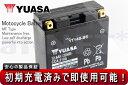 【セール特価】 【1年保証】【ユアサ】[バッテリー] YT14B-BS [FZS1000S][ドラッグスター1100][ドラッグスタークラシ…