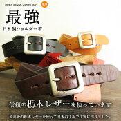 送料無料!安心の日本製最強本牛革ベルトショルダー2色展開30〜44インチSB-BSB-C